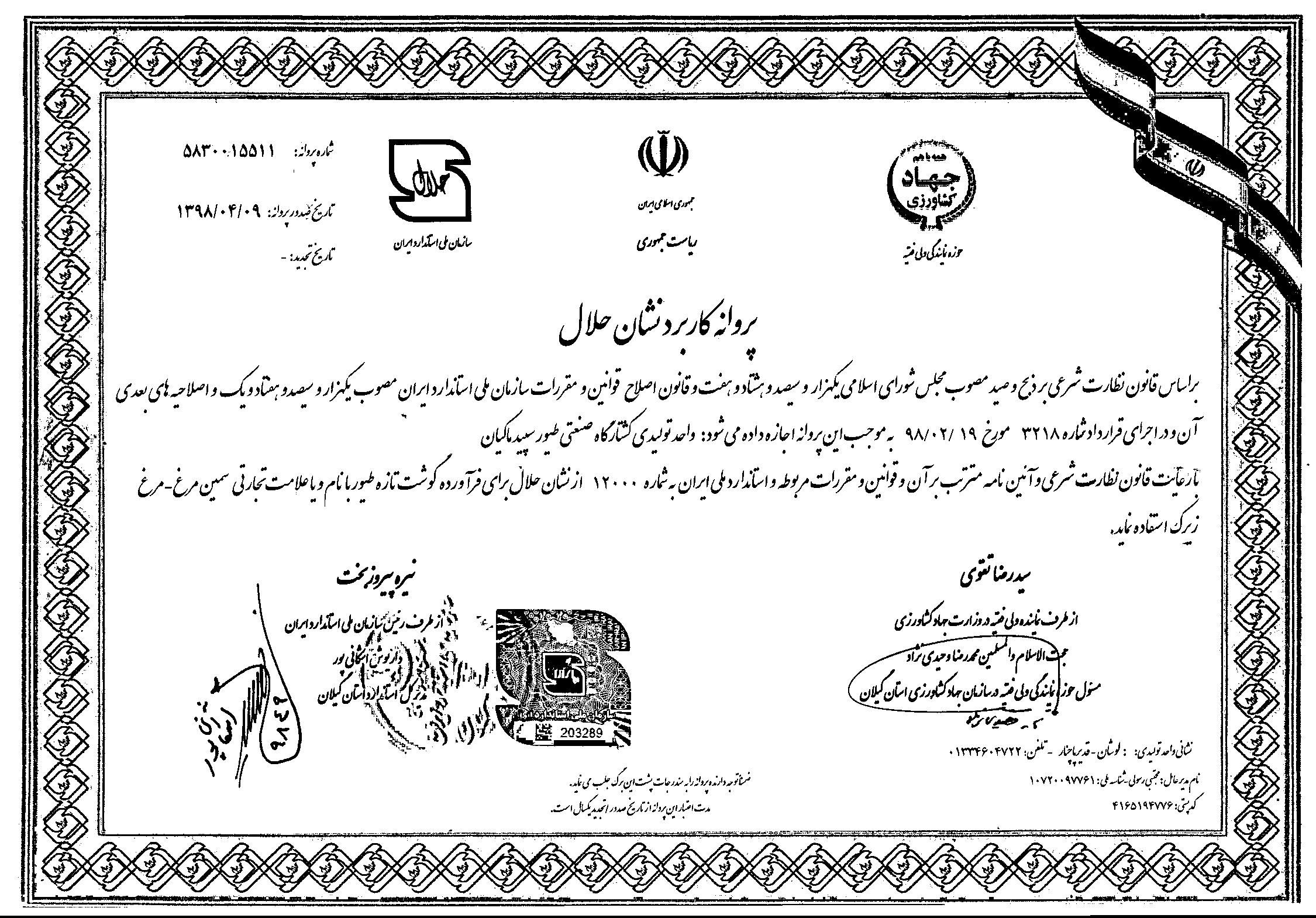 دریافت نشان حلال توسط شرکت سپید ماکیان از سازمان ملی استاندارد ایران