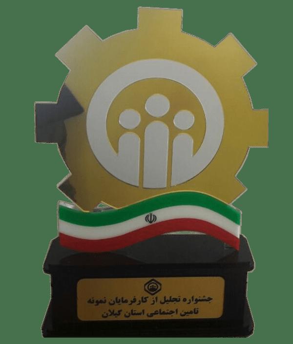 تندیس جشنواره تجلیل از کارفرمایان نمونه-سازمان تامین اجتماعی استان گیلان